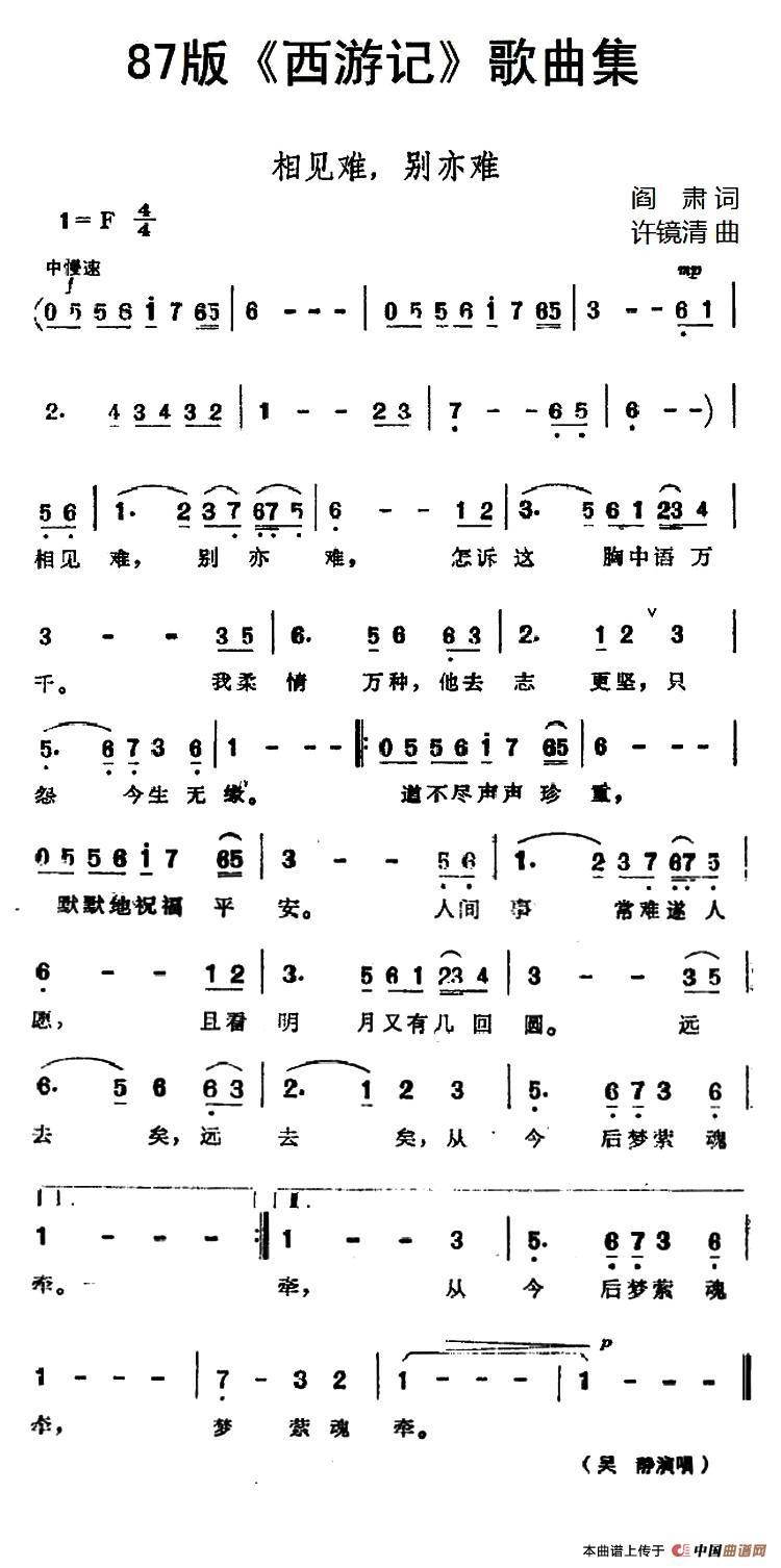 87版《西游记》歌曲集:相见难,别亦难图片