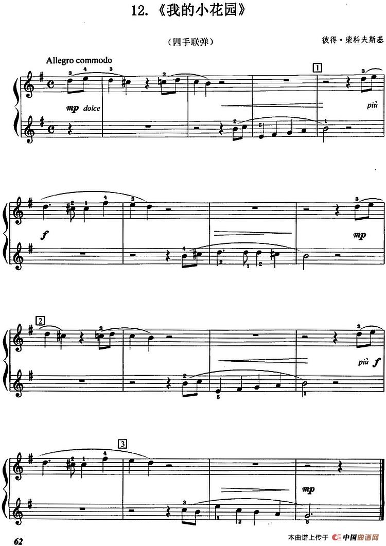 小花园钢琴谱 四手联弹 器乐乐谱 中国曲谱网