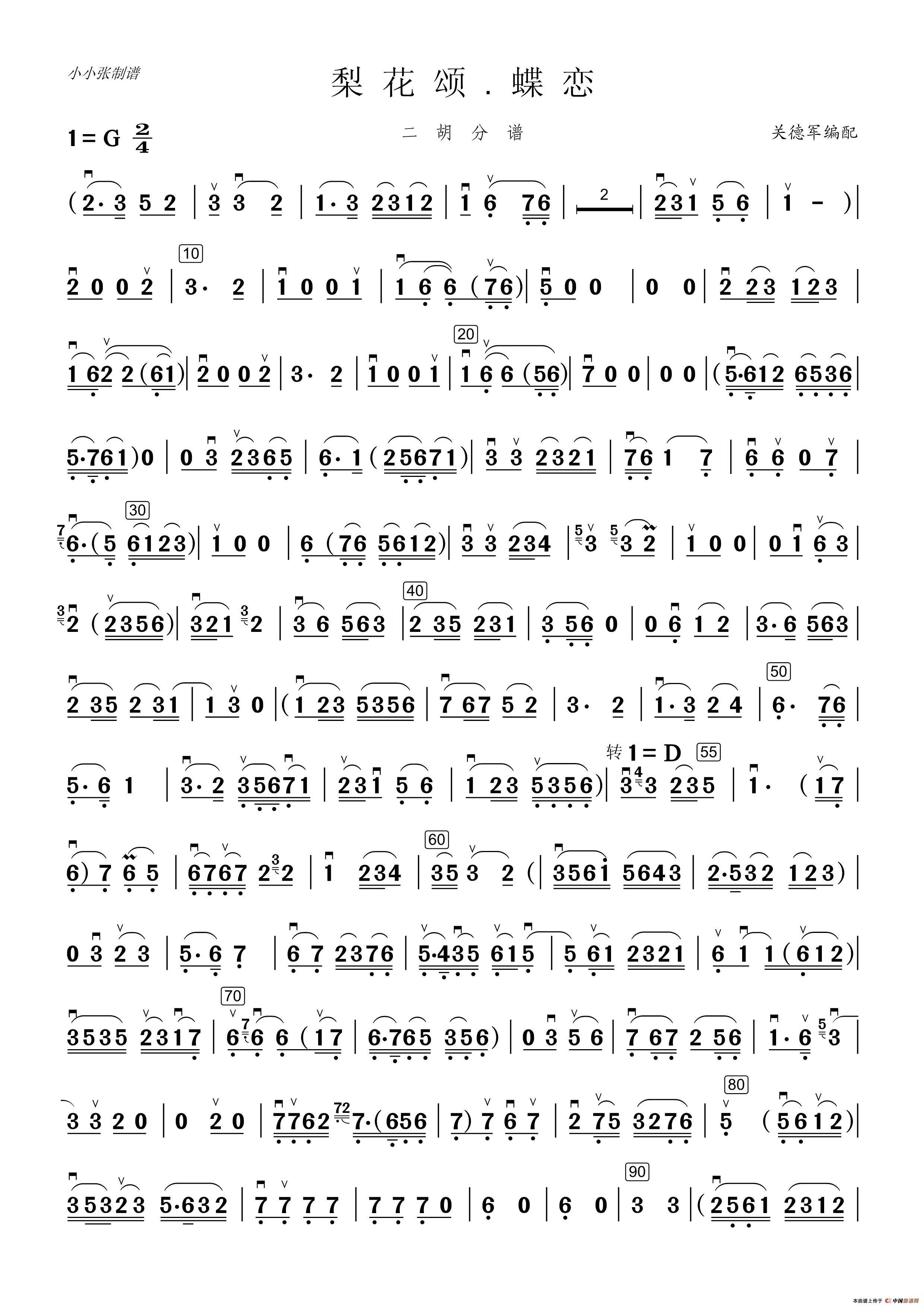 梨花颂 蝶恋简谱 二胡分谱 小小张666个人制谱园地 中国曲谱网