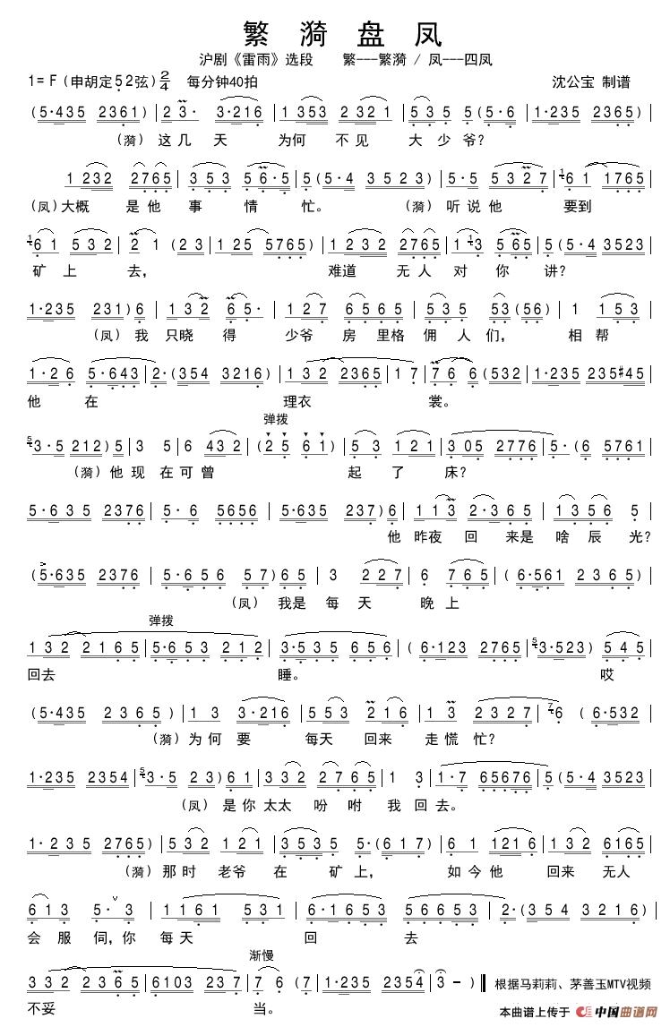 繁漪盘凤简谱 雷雨 选段 蓬莱岛人个人制谱园地 中国曲谱网