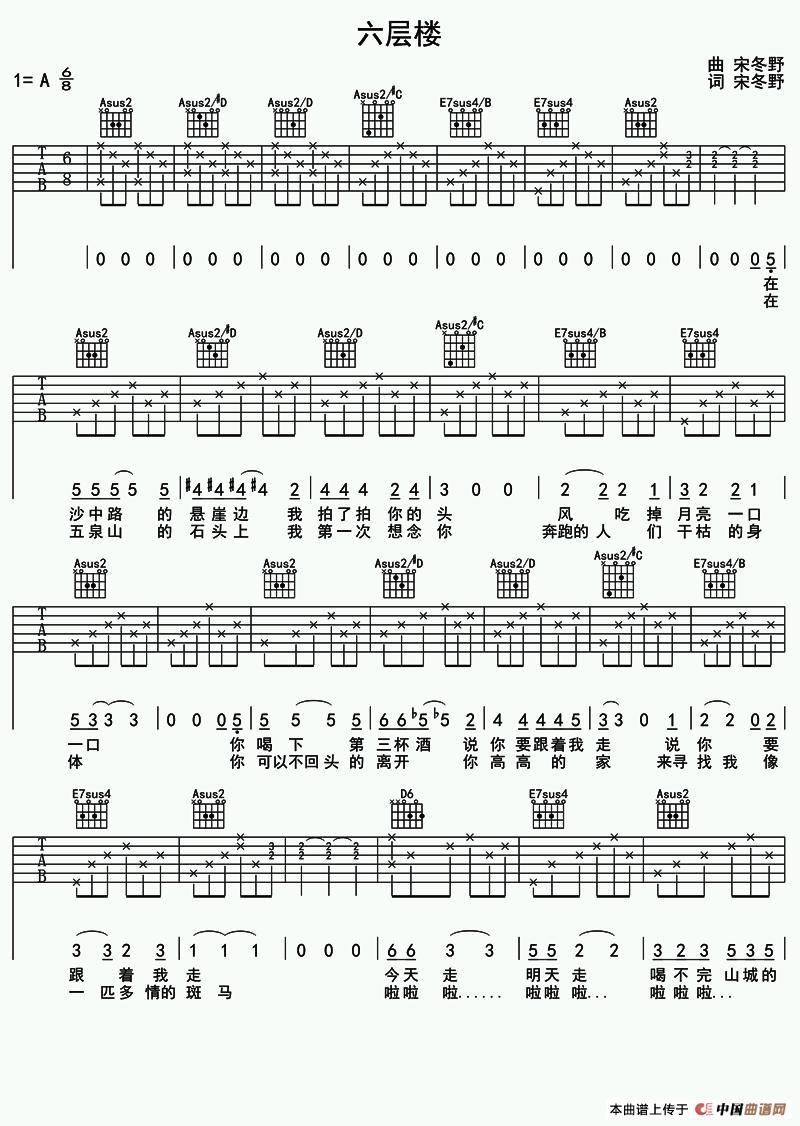 六层楼吉他谱 六线谱 器乐乐谱 中国曲谱网