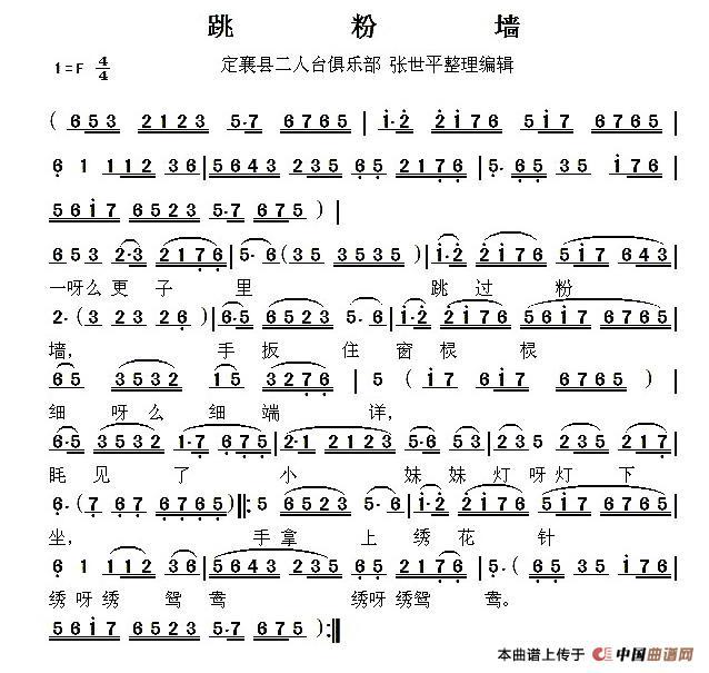 粉墙简谱 定襄二人台 民歌曲谱 中国曲谱网