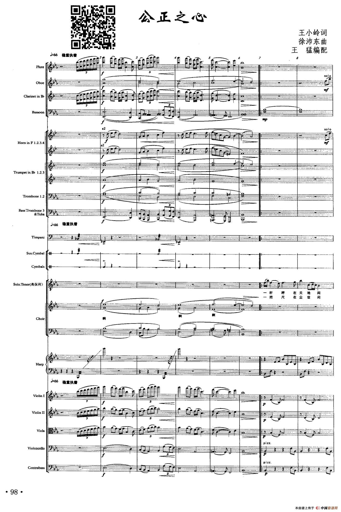 曲谱 公正之心 声乐及伴奏总谱 -公正之心 声乐及伴奏总谱