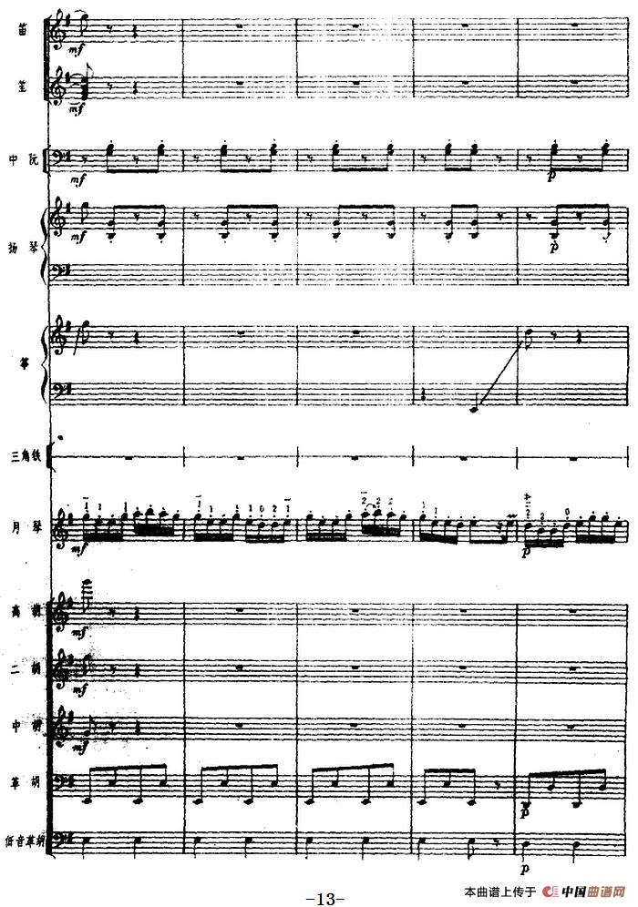 月琴曲谱教唱_京剧夜深沉月琴曲谱