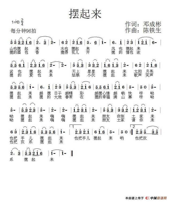 摆起来(邓成彬词 陈铁生曲)(1)_原文件名:摆起来.png