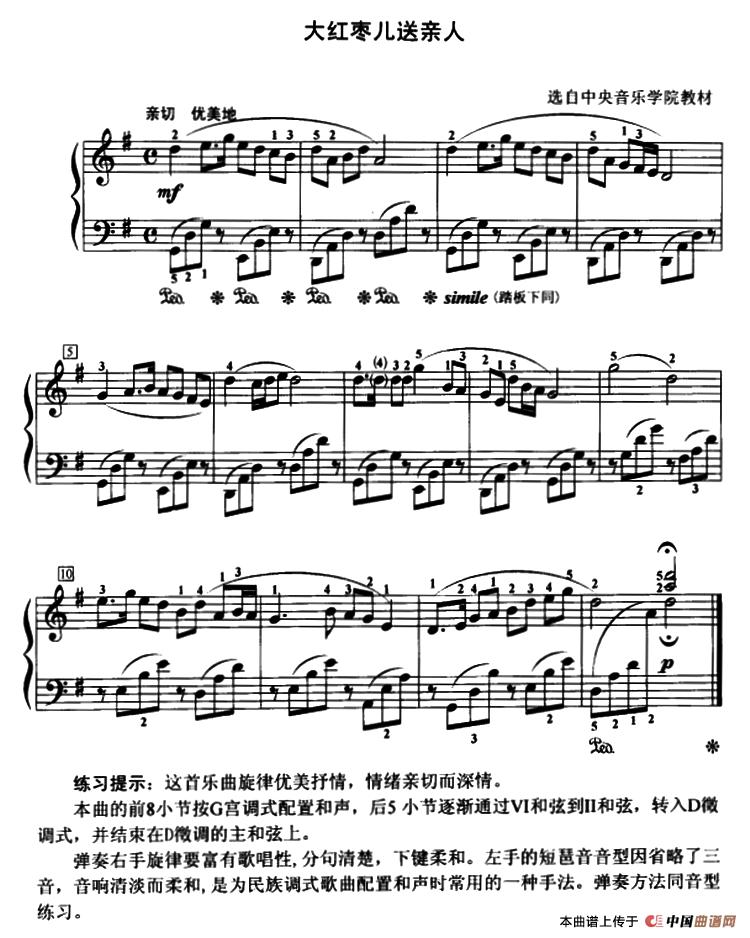 二人转大枣简谱-大红枣儿送亲人钢琴谱 器乐乐谱 中国曲谱网