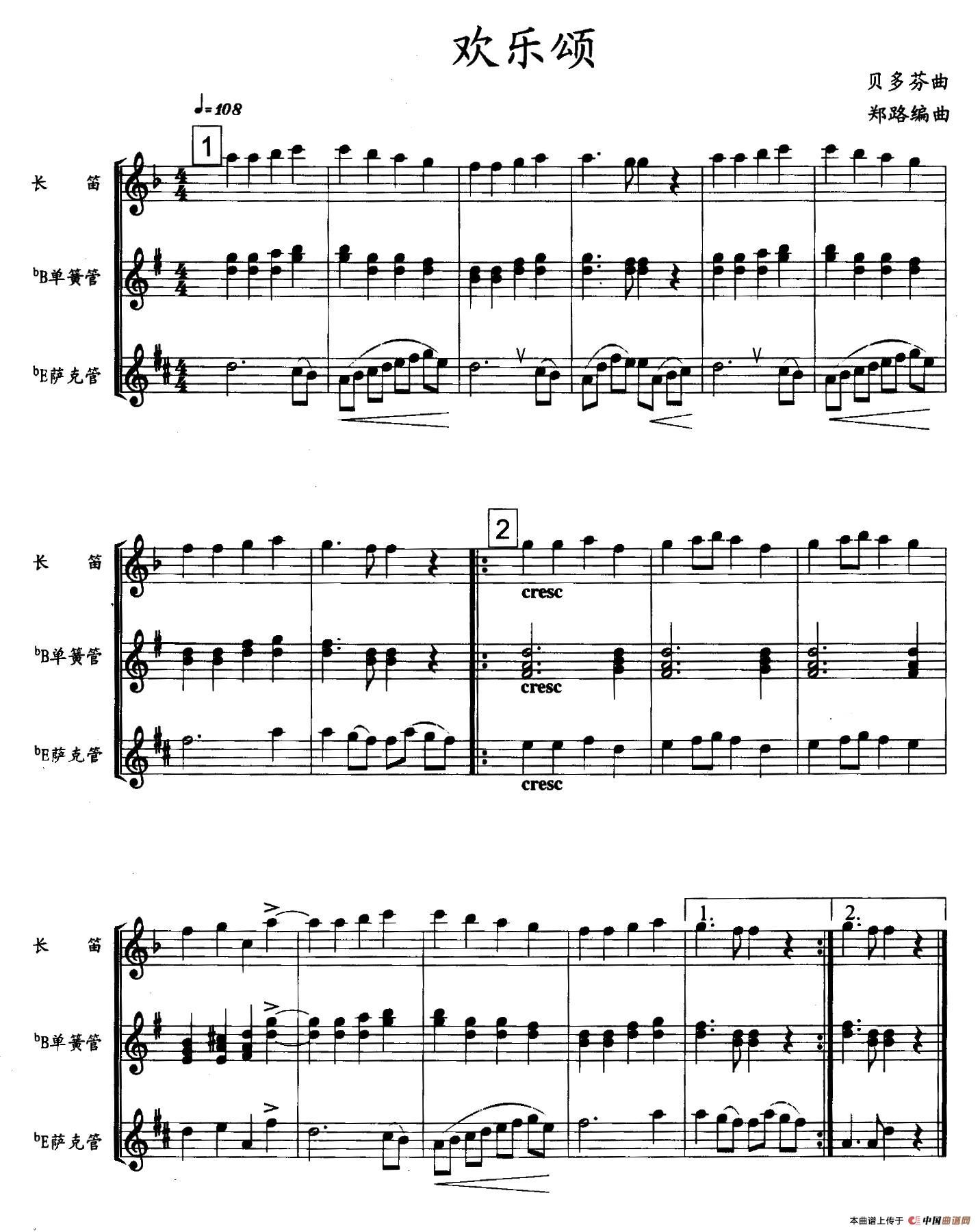 欢乐颂(木管三重奏)_器乐乐谱_中国曲谱网