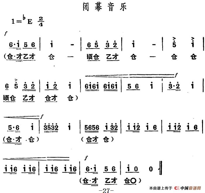 朝阳沟曲谱网_豫剧朝阳沟曲谱简谱