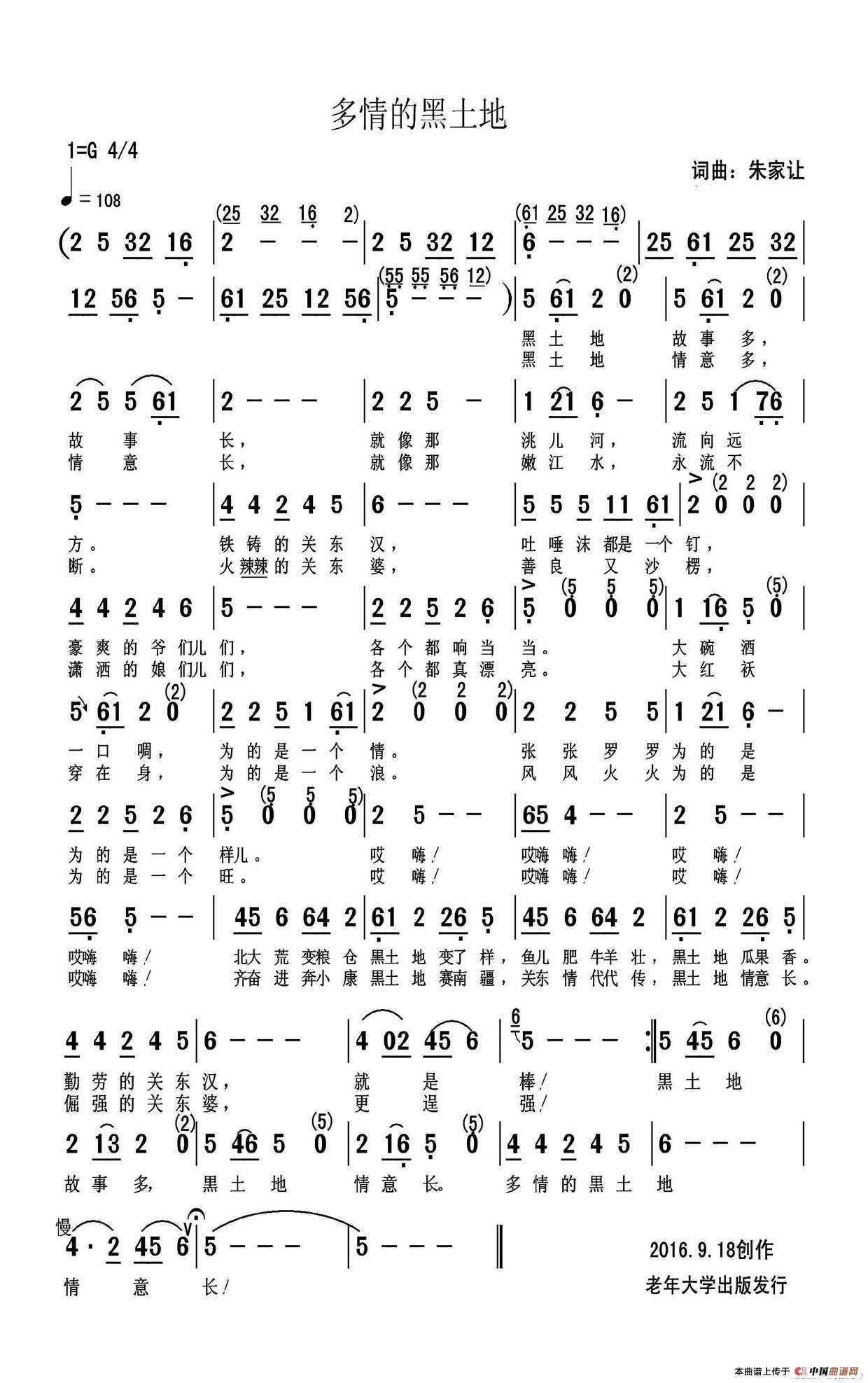 多情的黑土地简谱 民歌曲谱 中国曲谱网