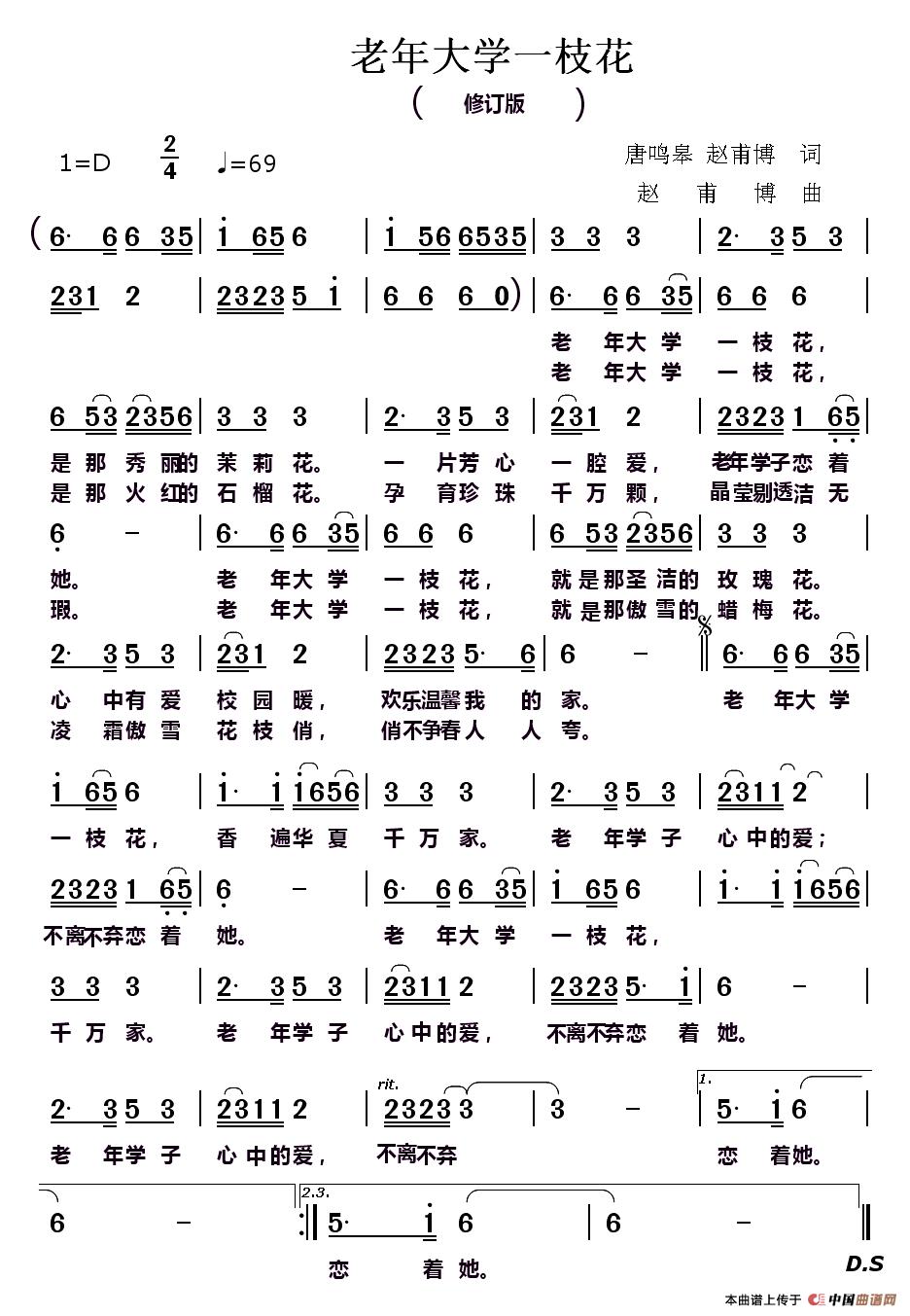 一枝花简谱 民歌曲谱 中国曲谱网