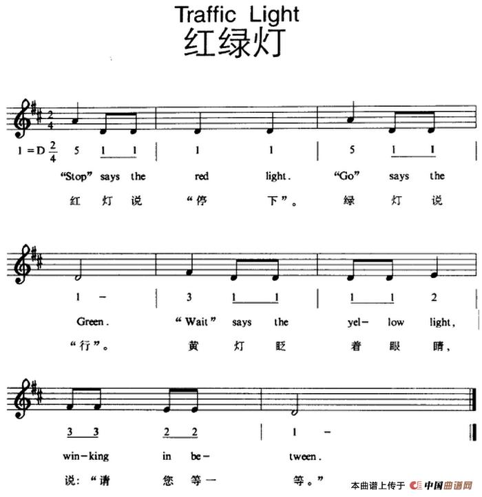 ight简谱 红绿灯 外国曲谱 中国曲谱网