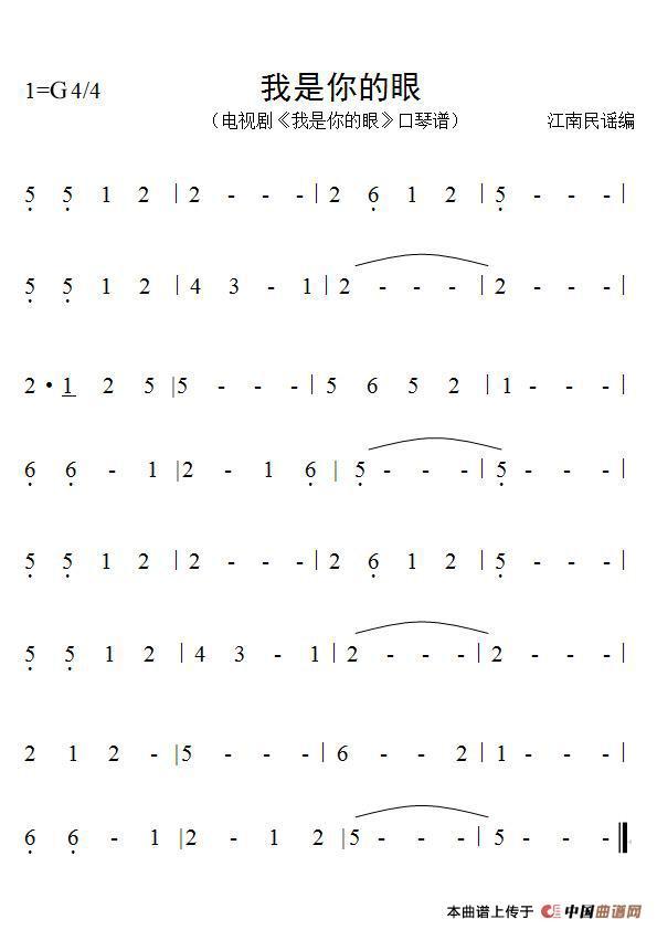 《我是你的眼》主题曲,其中有一段是口琴吹奏的,网上没有现成的谱子