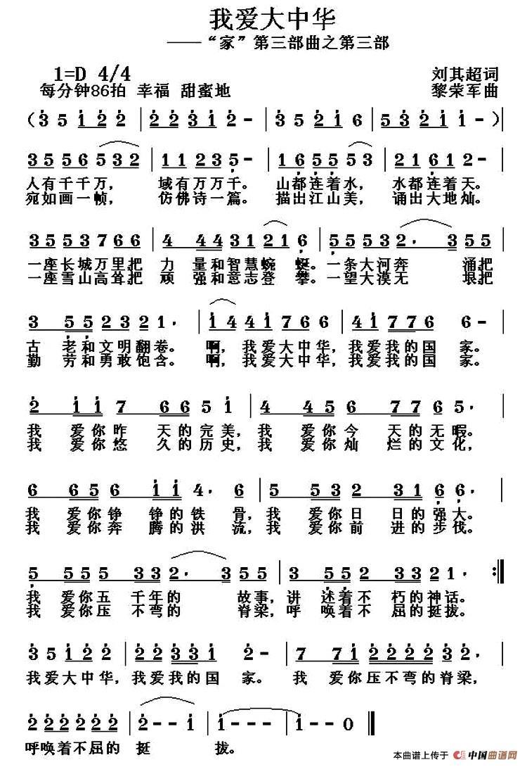 我爱大中华简谱 民歌曲谱 中国曲谱网图片