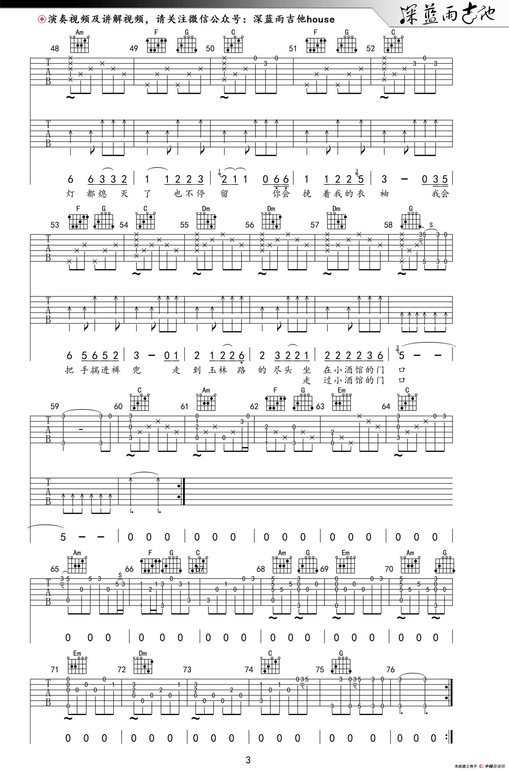 成都吉他谱 六线谱 深蓝雨吉他编配版 器乐乐谱 中国曲谱网