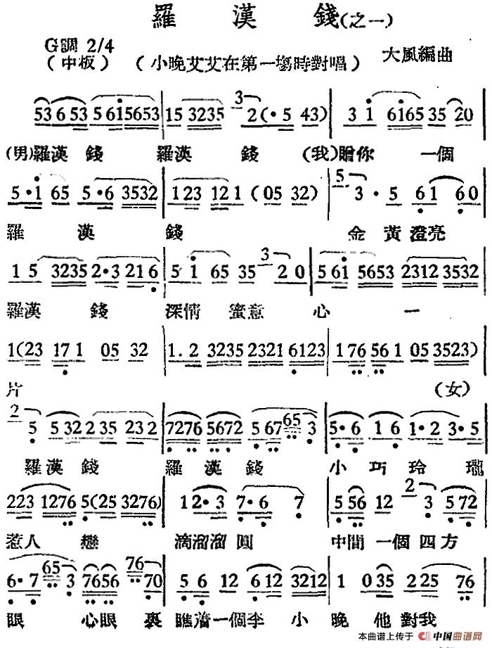 罗汉钱越剧唱谱 之一 小晚艾艾在第一场时对唱 戏曲曲谱 中国曲谱网
