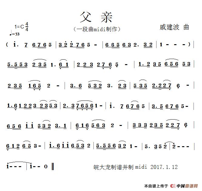 父亲 简谱 midi旋律谱 皖大龙个人制谱园地 中国曲谱网