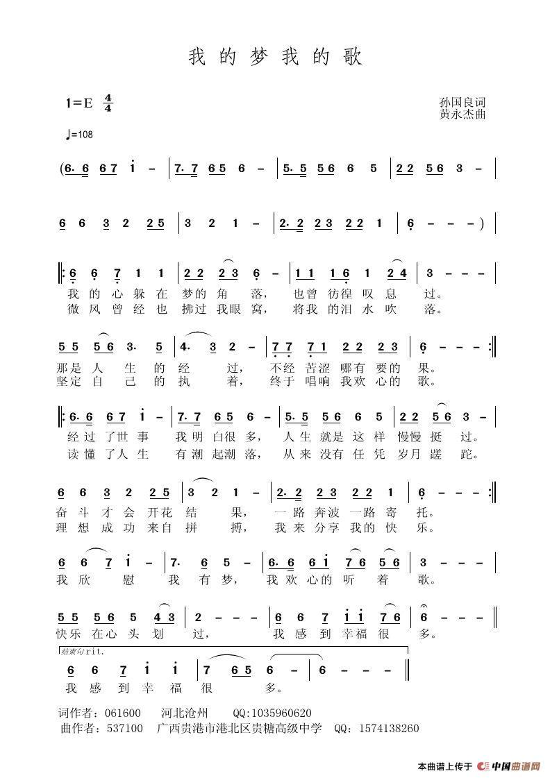 我的梦我的歌简谱_孙国良s88原创曲谱专栏_中国曲谱网