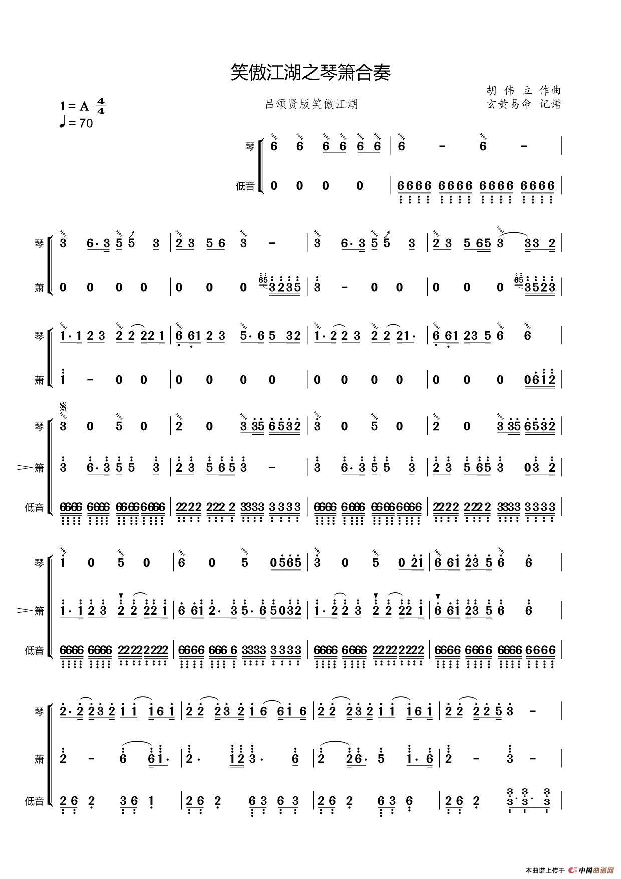 笑傲江湖之琴箫合奏曲简谱 器乐合奏 玄黄易命个人制谱园地 中国曲谱网