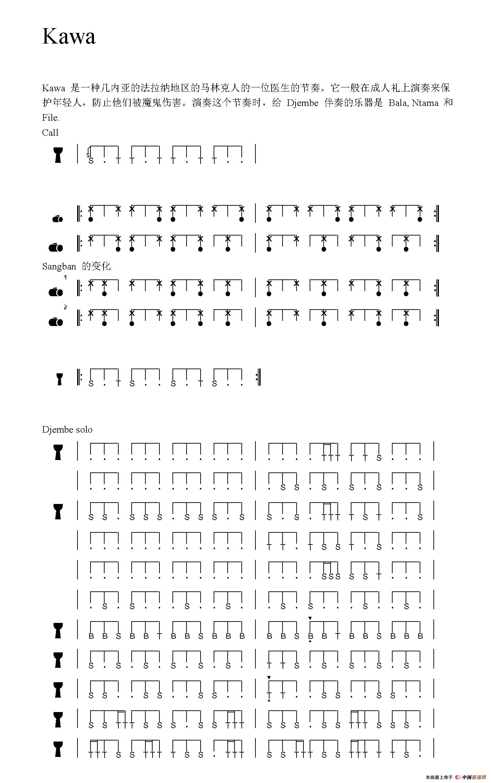 手架子鼓谱-Kawa 非洲手鼓谱