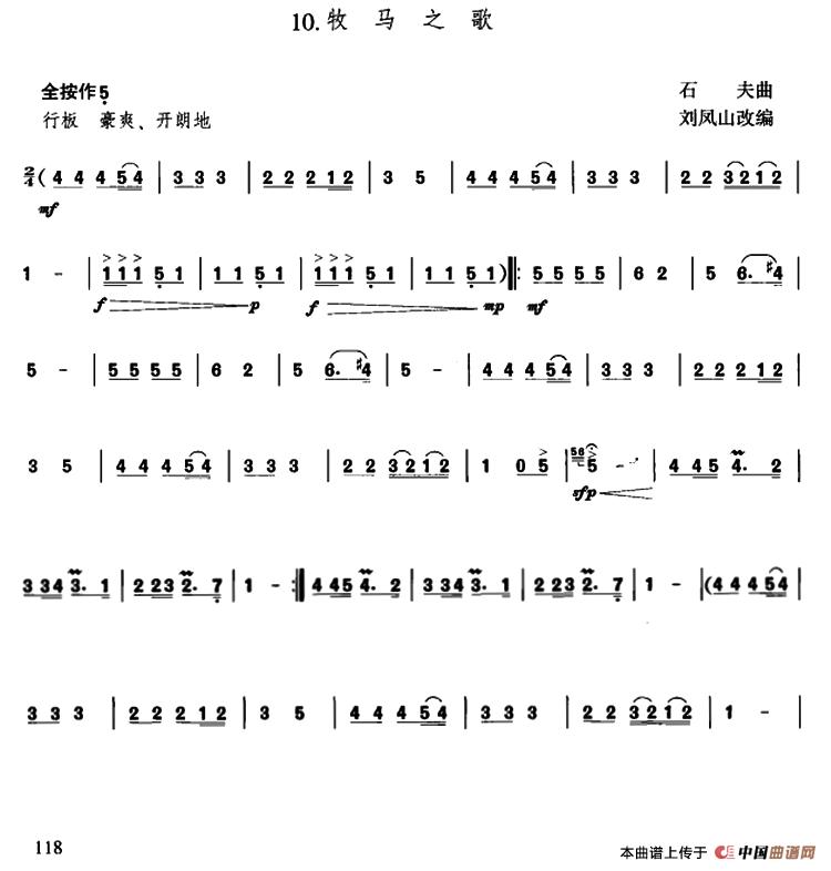 牧马之歌葫芦丝谱 器乐乐谱 中国曲谱网