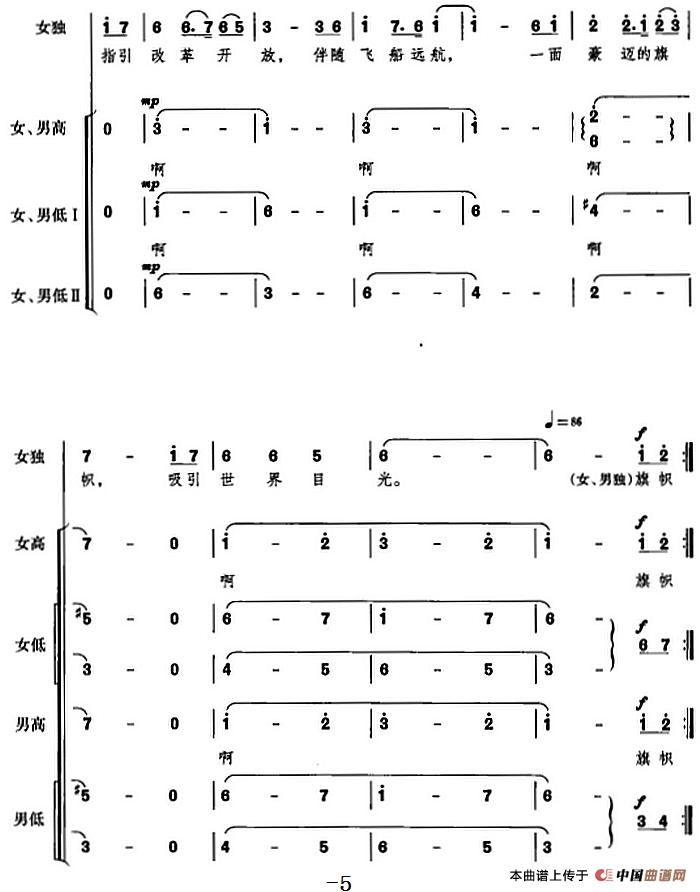 音乐舞蹈 简谱歌谱