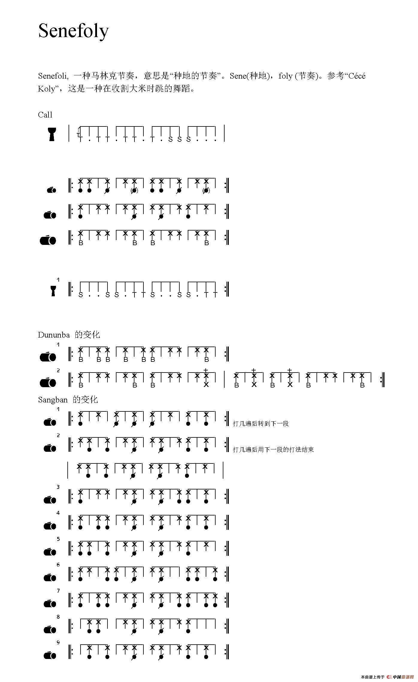 手架子鼓谱-Senefoly 非洲手鼓谱