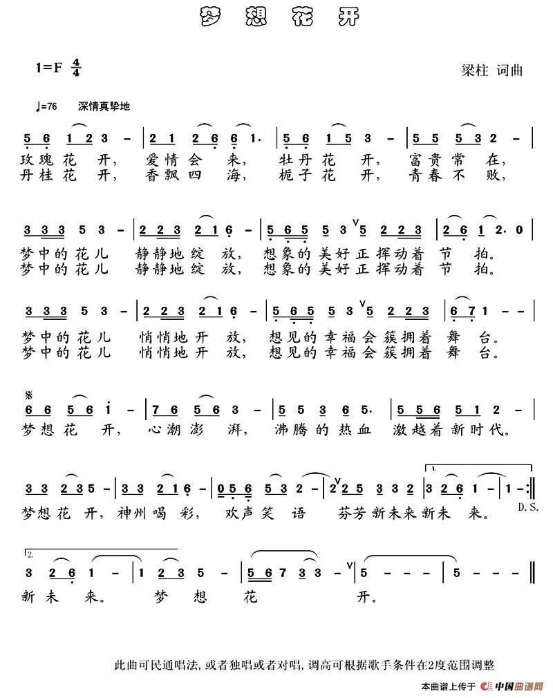 梁柱 词曲 民歌曲谱 中国曲谱网