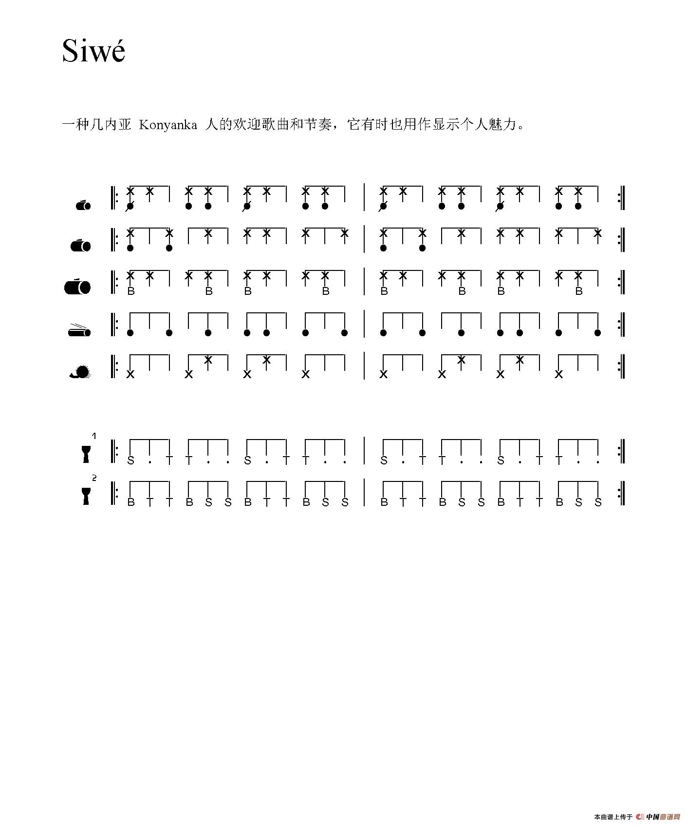手架子鼓谱-Siwe 非洲手鼓谱
