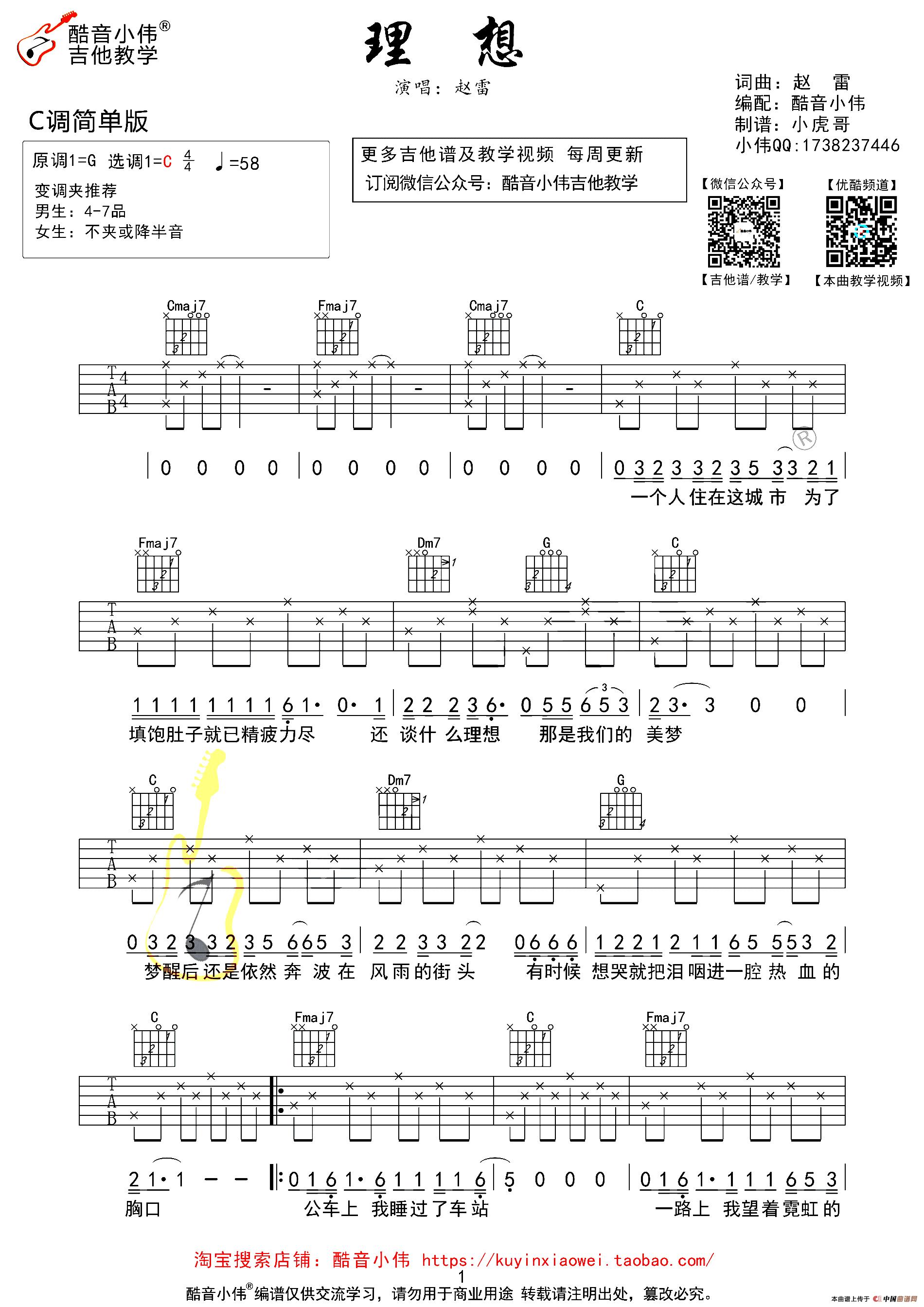 理想吉他谱/六线谱(酷音
