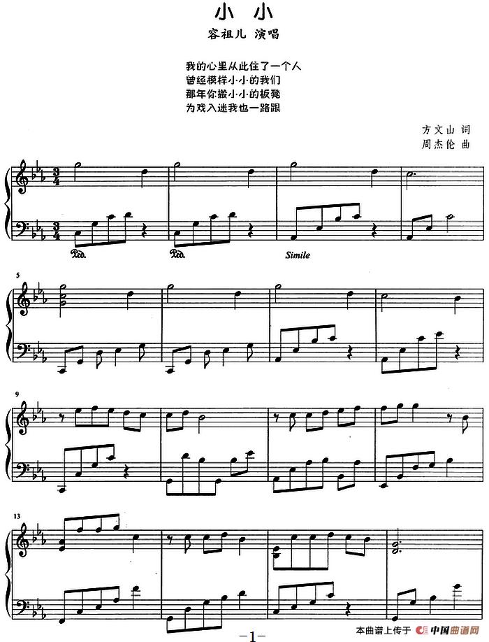 流行歌曲改编的钢琴曲:小小钢琴谱_器乐乐谱_中国曲谱图片