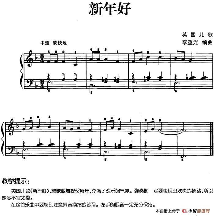 儿歌编配的趣味钢琴曲:新年好