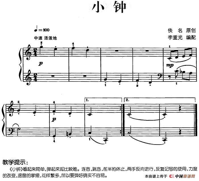 儿歌编配的趣味钢琴曲:小钟钢琴谱_器乐乐谱_中国曲谱图片