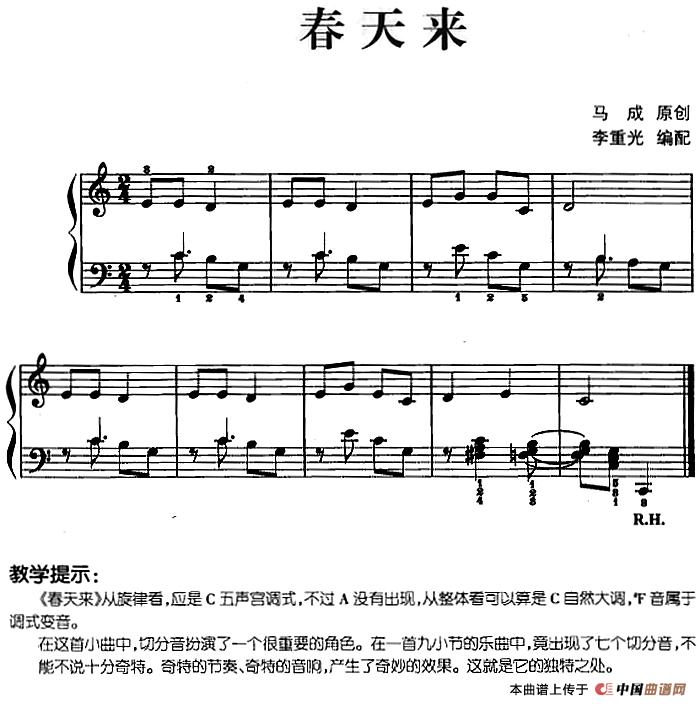 儿歌编配的趣味钢琴曲:春天来钢琴谱_器乐乐谱_中国图片