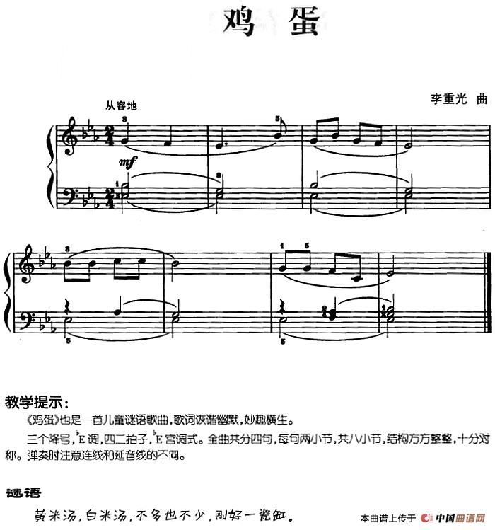儿歌编配的趣味钢琴曲:鸡蛋钢琴谱_器乐乐谱_中国曲谱图片