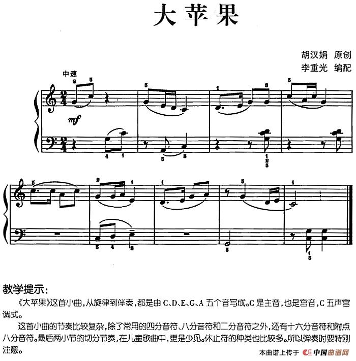 儿歌编配的趣味钢琴曲:大苹果钢琴谱_器乐乐谱_中国图片