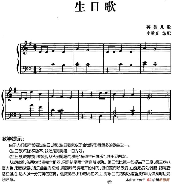 儿歌编配的趣味钢琴曲:生日歌钢琴谱_器乐乐谱_中国图片