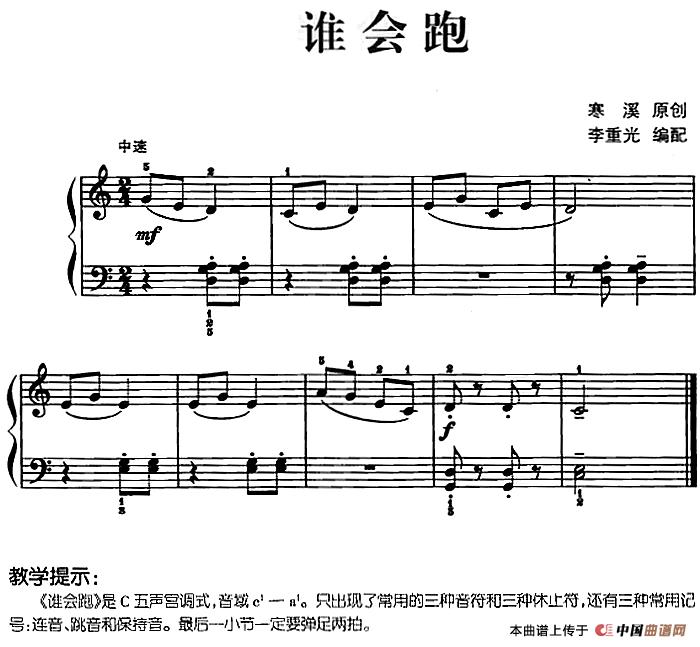 儿歌编配的趣味钢琴曲:谁会跑钢琴谱_器乐乐谱_中国图片