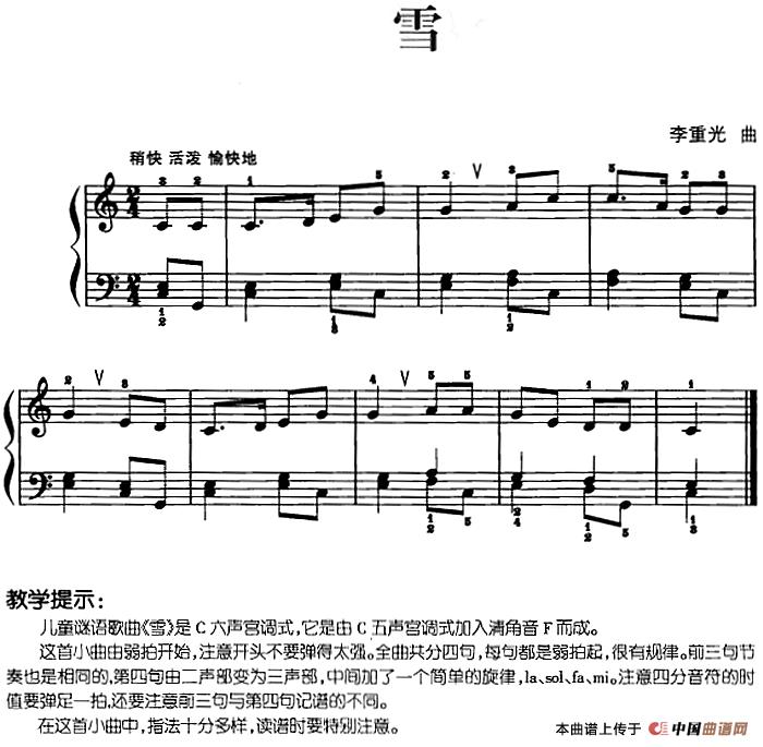 儿歌编配的趣味钢琴曲:雪钢琴谱_器乐乐谱_中国曲谱网图片