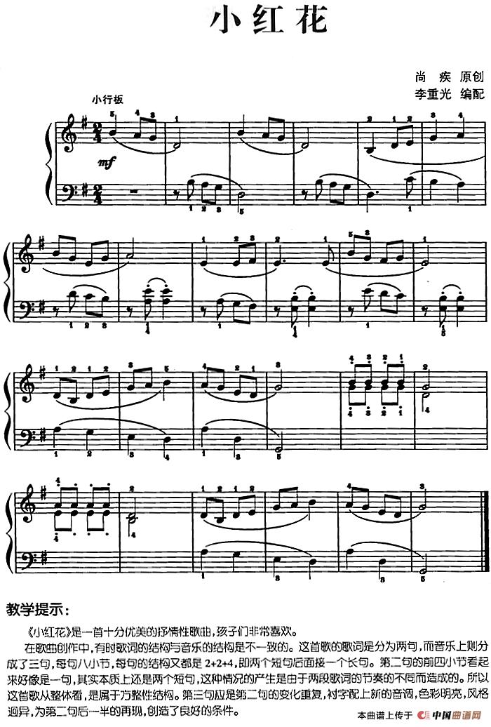 儿歌编配的趣味钢琴曲:小红花钢琴谱_器乐乐谱_中国图片