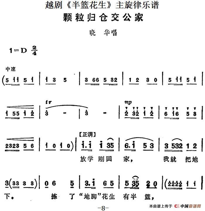 梨花公页曲谱_钢琴简单曲谱