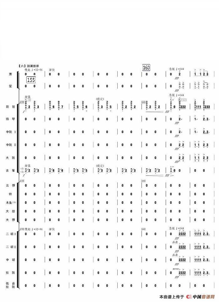 春江花月夜简谱 总谱 浩淋制谱个人制谱园地 中国曲谱网