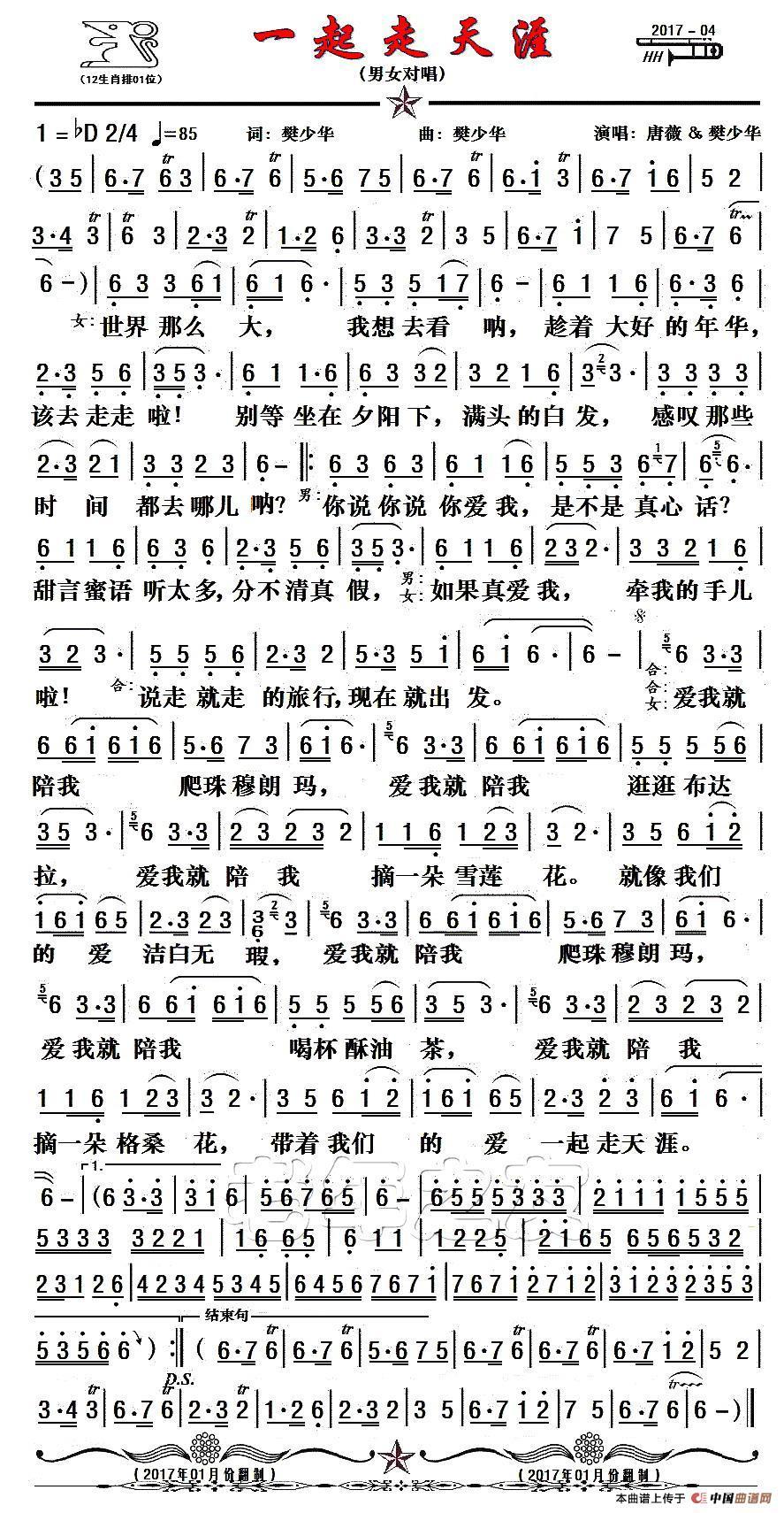 一起走天涯简谱 谱友园地 中国曲谱网