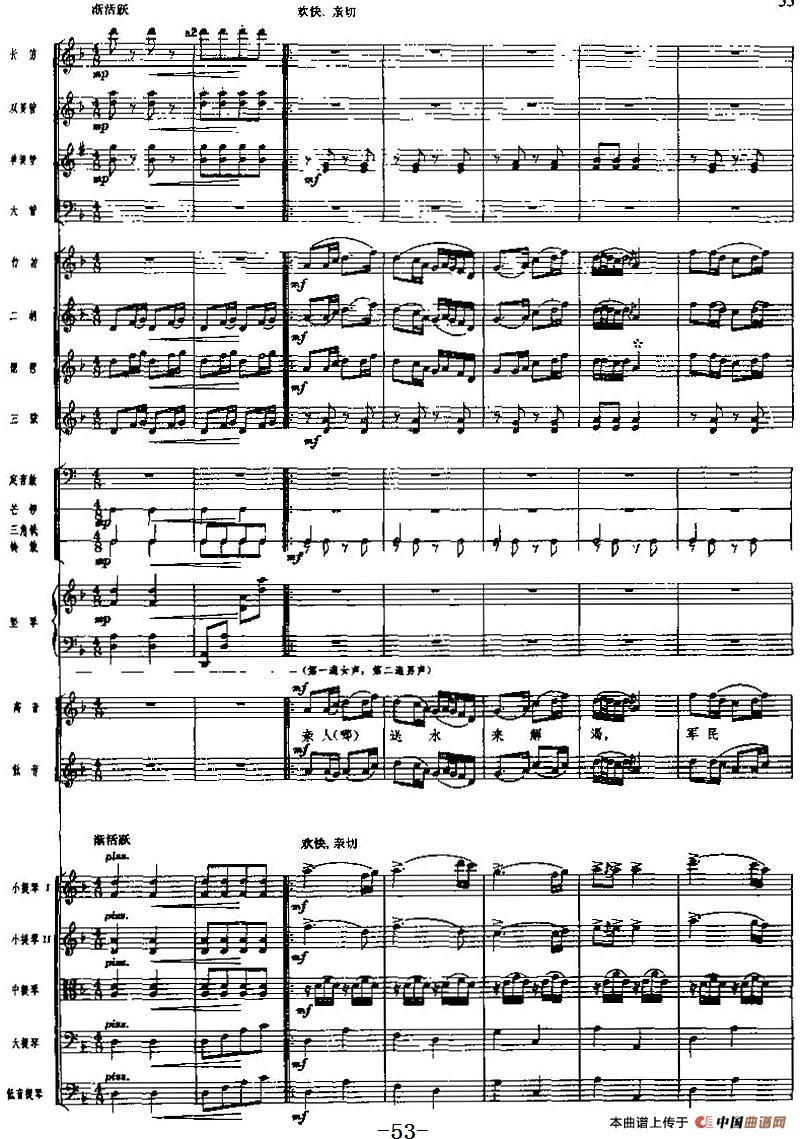 交响乐《长征组歌》四,四渡赤水出奇兵(总谱)