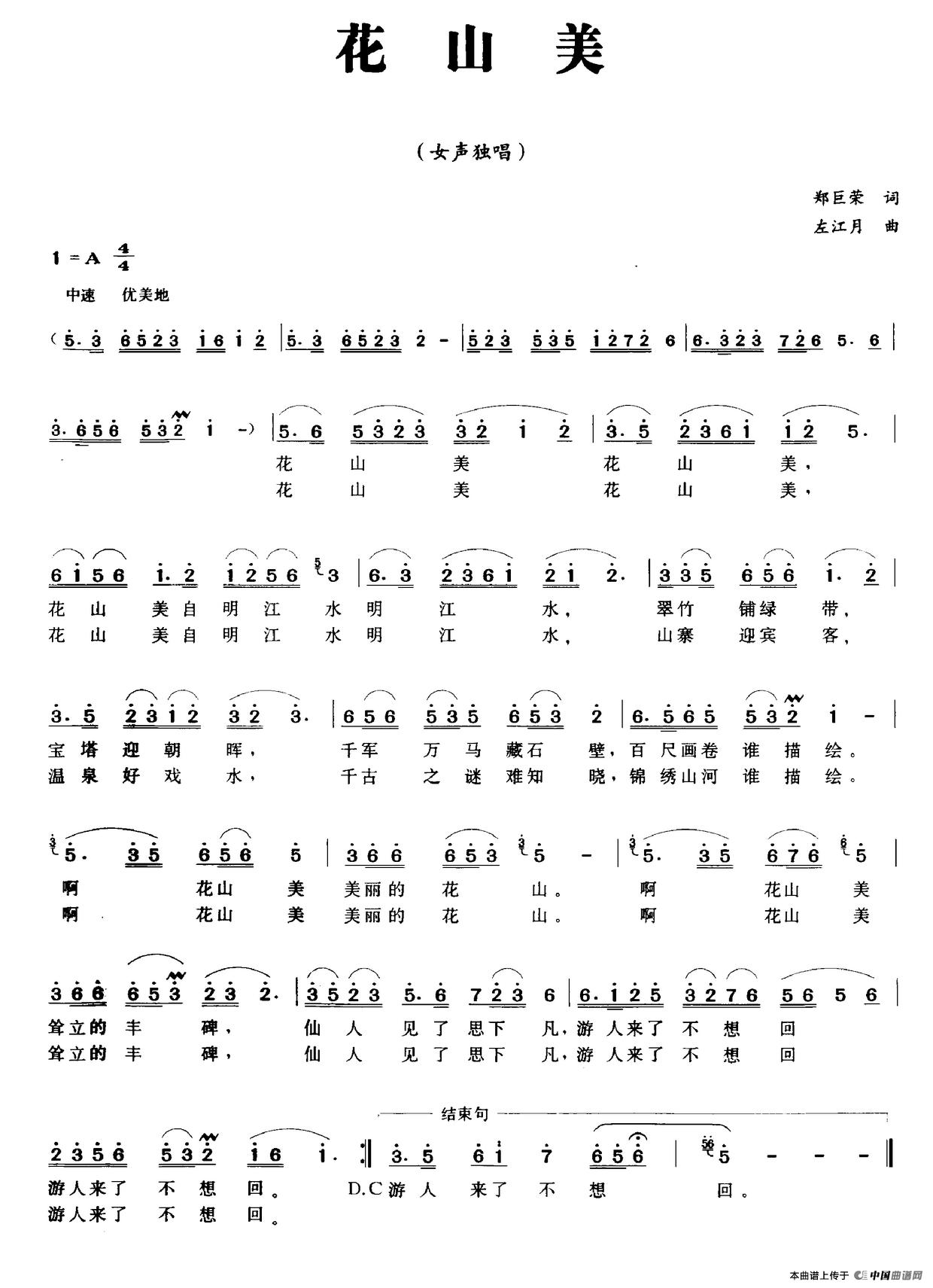 临海美曲谱