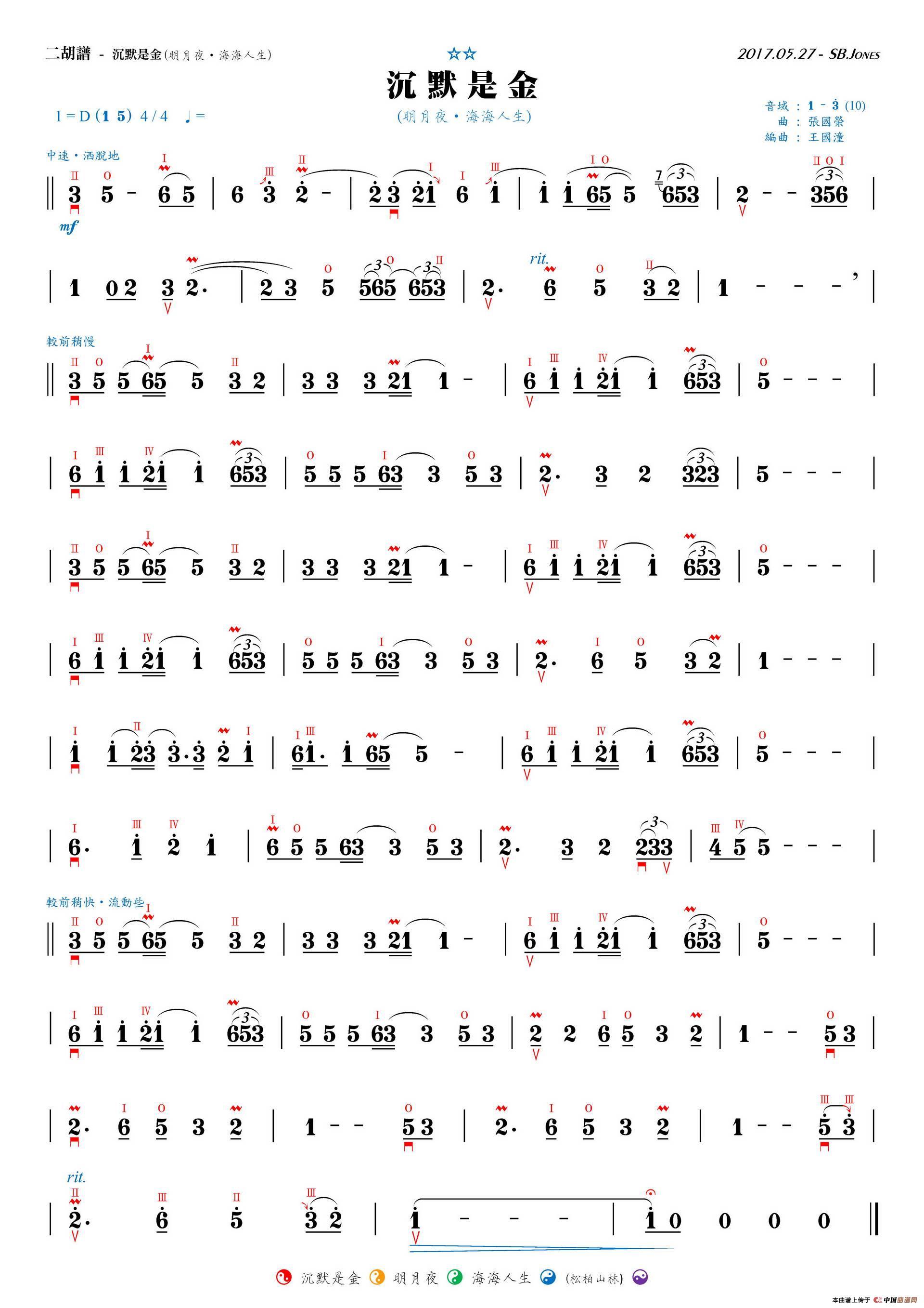 海海人生)(二胡谱,d调)图片