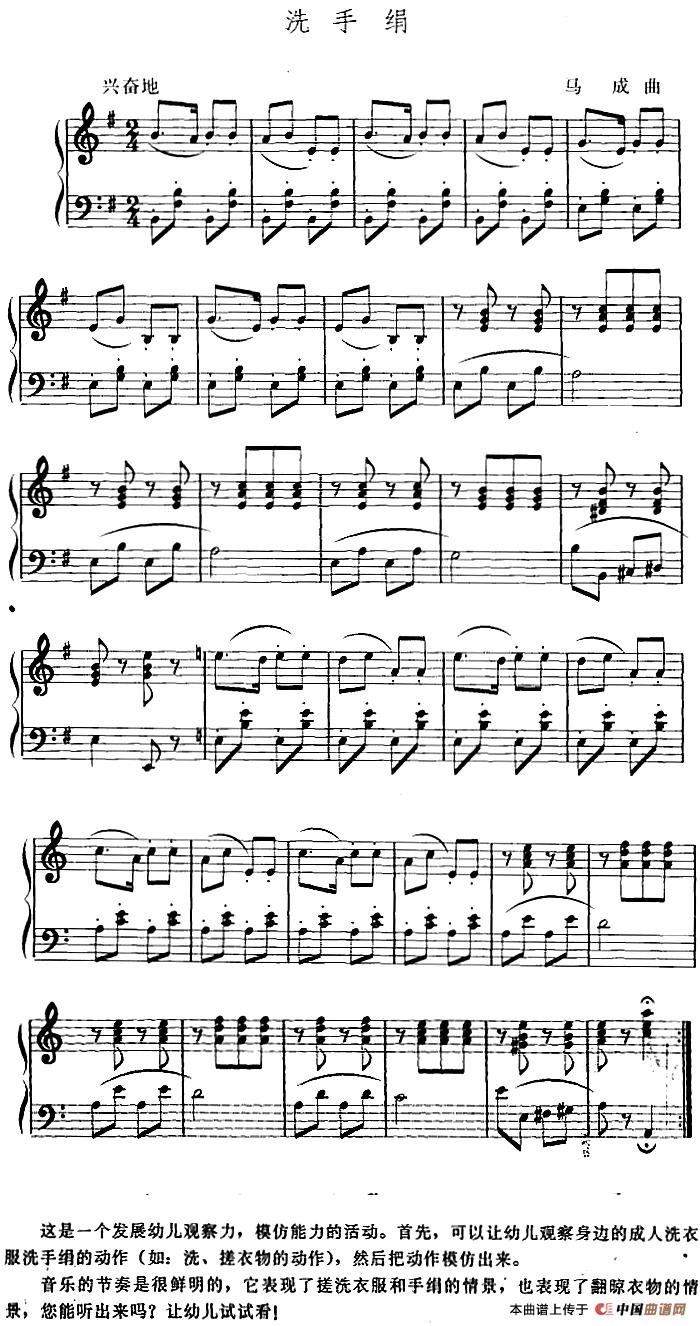 幼儿律动音乐:洗手绢_器乐乐谱_中国曲谱网