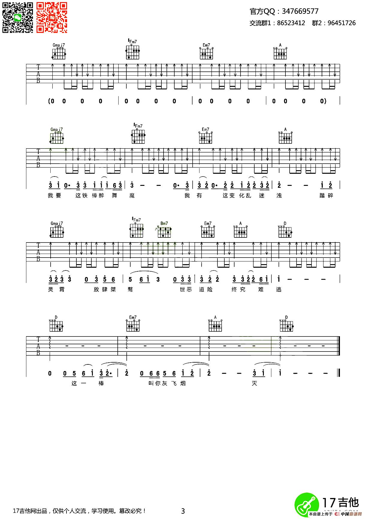 悟空吉他谱 六线谱 齐元义制谱版 器乐乐谱 中国曲谱网