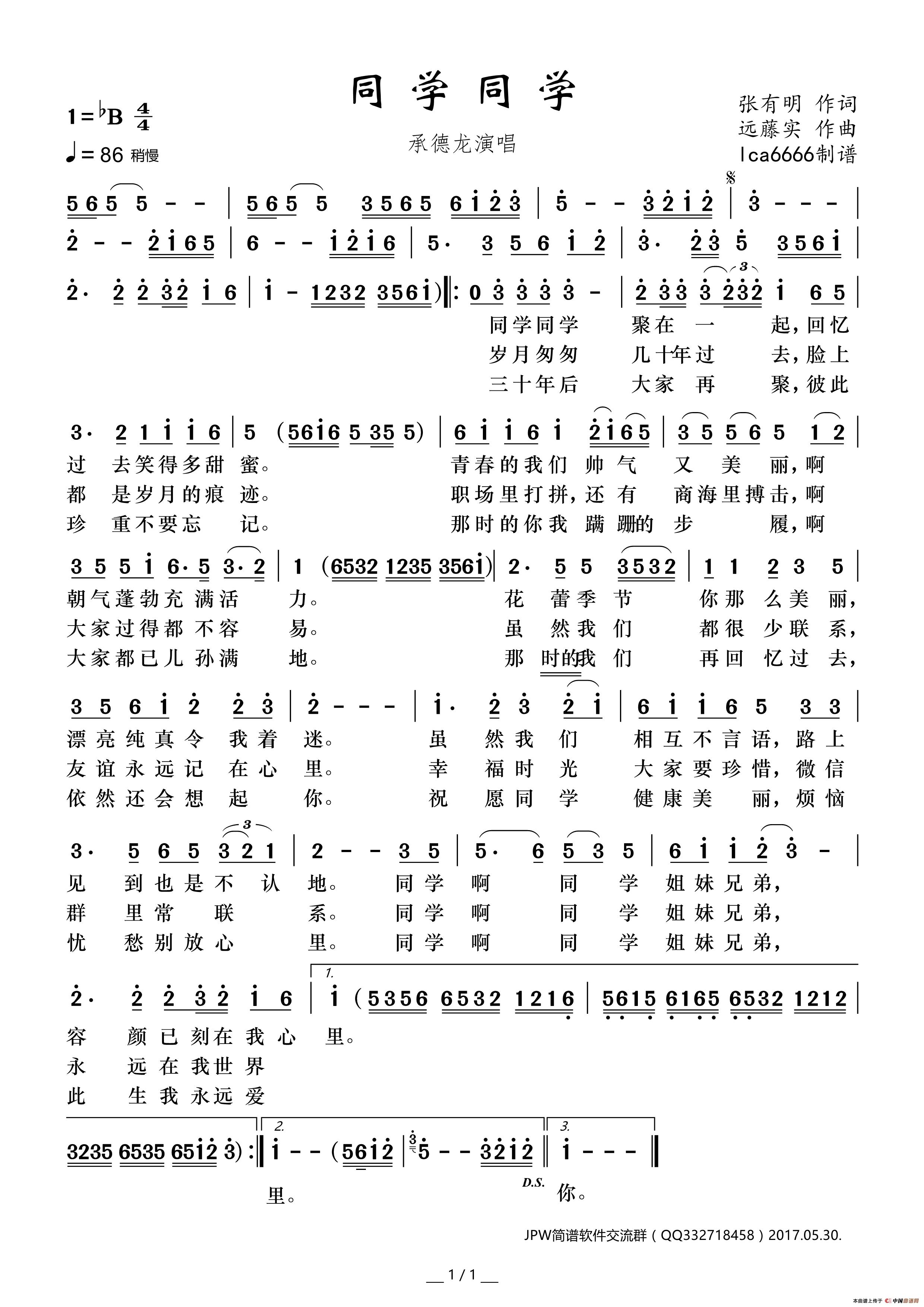世上最美的路歌词歌谱