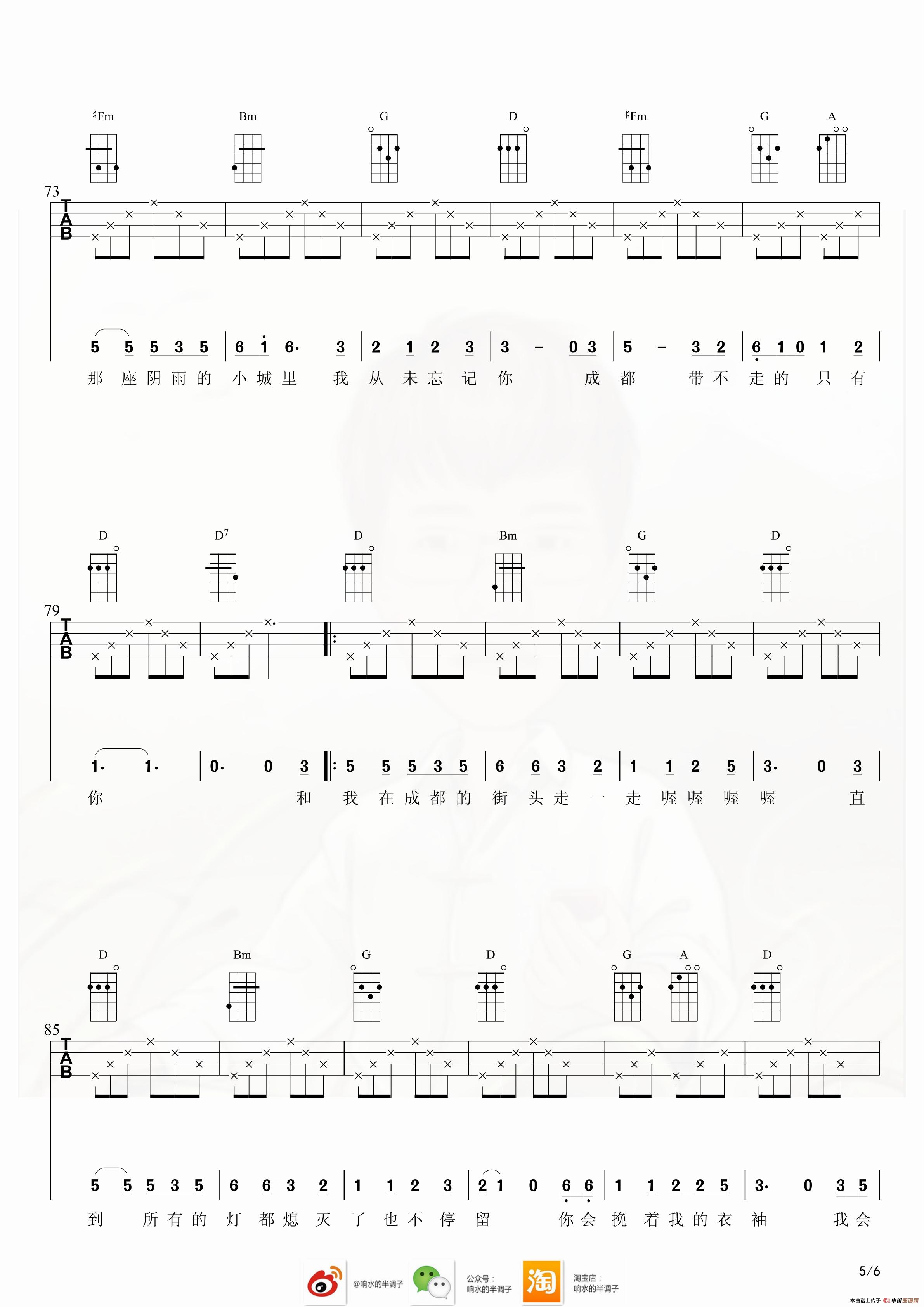 成都简谱 尤克里里弹唱谱 响水的半调子个人制谱园地 中国曲谱网