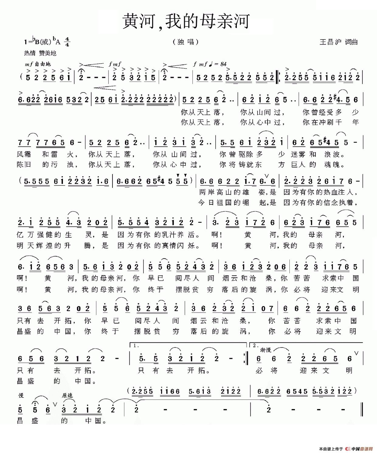 黄河,我的母亲河简谱_民歌曲谱_中国曲谱网